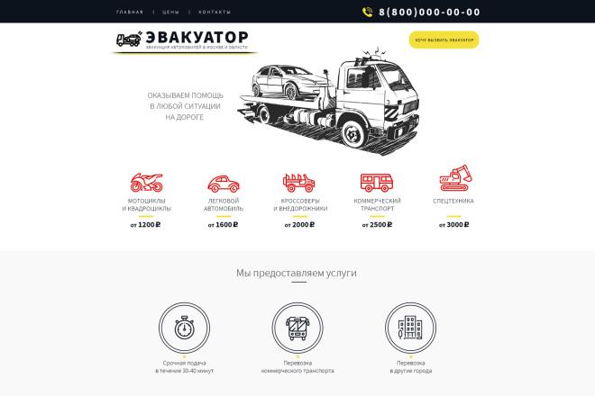 Создам дизайн шапки сайта 11 - kwork.ru