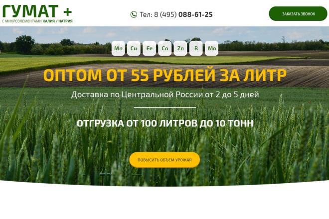 Создам дизайн шапки сайта 2 - kwork.ru