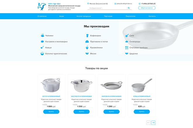 Дизайн любой страницы сайта + бонусы 31 - kwork.ru