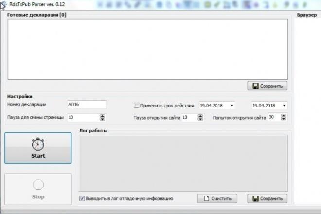 Напишу программу под Windows 46 - kwork.ru