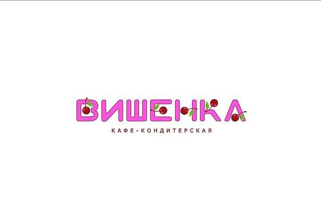 Создам элегантный шрифтовой логотип 29 - kwork.ru