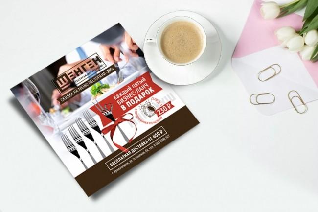 Красивый и уникальный дизайн флаера, листовки 90 - kwork.ru