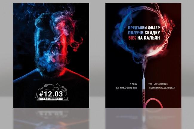 Красивый и уникальный дизайн флаера, листовки 88 - kwork.ru