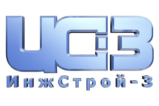 Создам объёмный логотип по эскизу 3 - kwork.ru