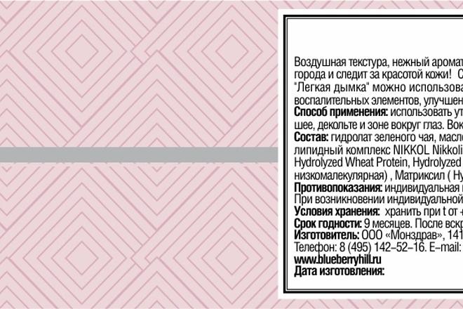 Макет этикетки 14 - kwork.ru