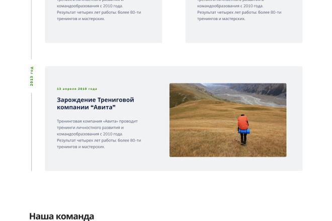 Уникальный дизайн сайта 20 - kwork.ru
