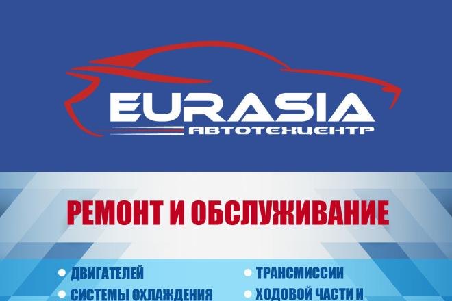 Создам флаер 3 - kwork.ru