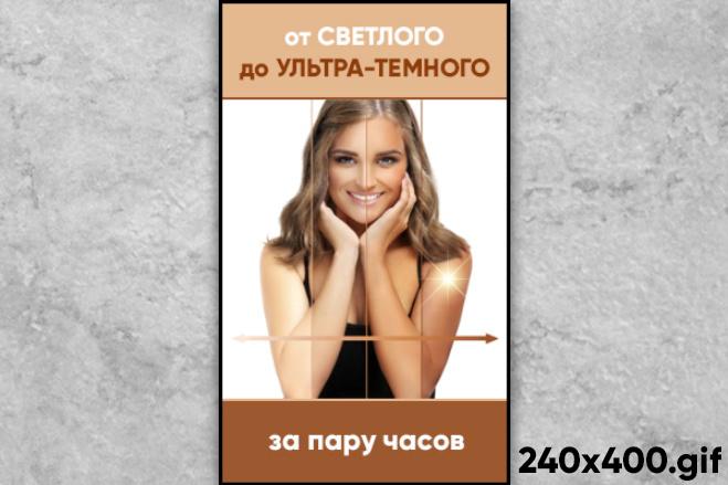 Баннер анимированный . gif 85 - kwork.ru