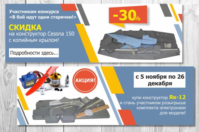 Баннеры для сайта или соцсетей 55 - kwork.ru