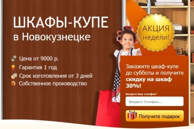 10 готовых landing page под товарные офферы из моего каталога 29 - kwork.ru