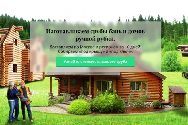 10 готовых landing page под товарные офферы из моего каталога 28 - kwork.ru