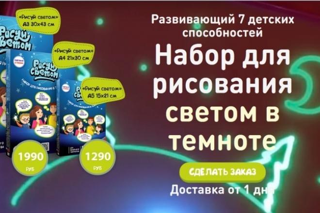 10 готовых landing page под товарные офферы из моего каталога 9 - kwork.ru