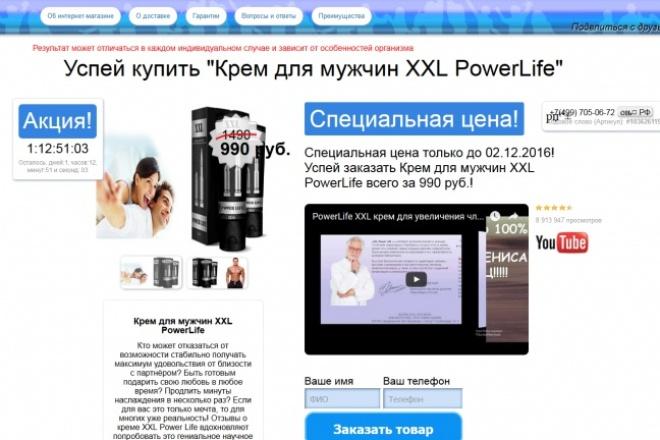 10 готовых landing page под товарные офферы из моего каталога 46 - kwork.ru