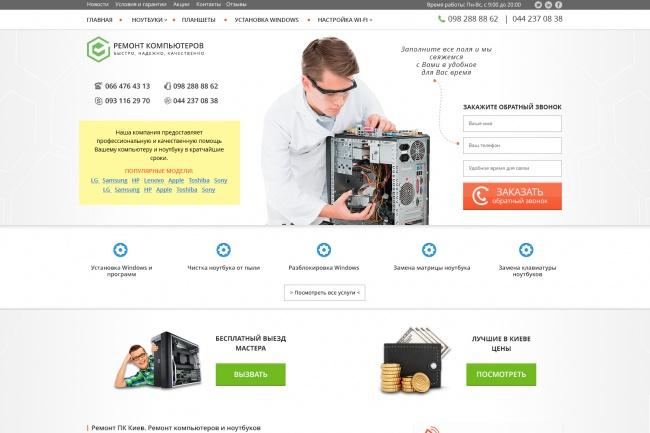 Уникальный дизайн главной страницы сайта 37 - kwork.ru