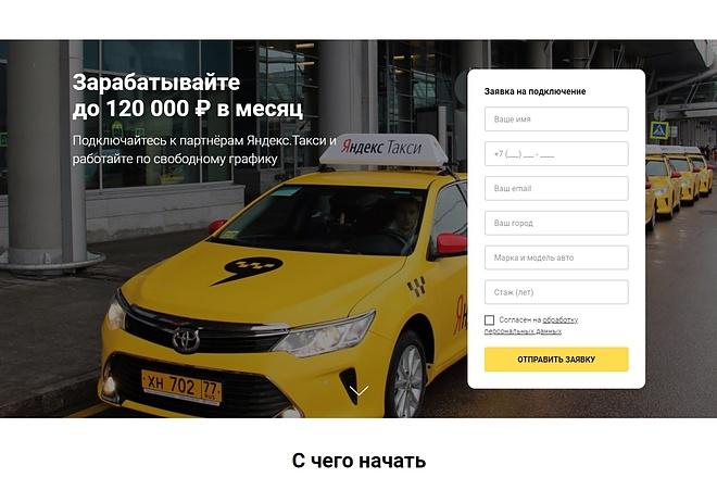 Копия landing page + админка, настройка форм на почту 92 - kwork.ru