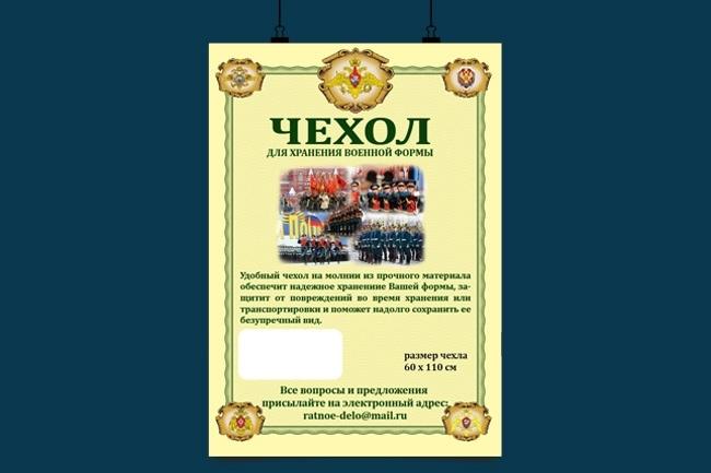 Дизайн листовки 48 - kwork.ru