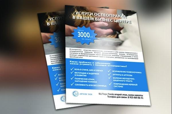Дизайн листовки 22 - kwork.ru