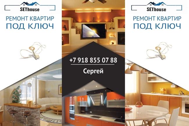 Дизайн листовки 100 - kwork.ru