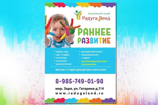 Дизайн листовки 97 - kwork.ru