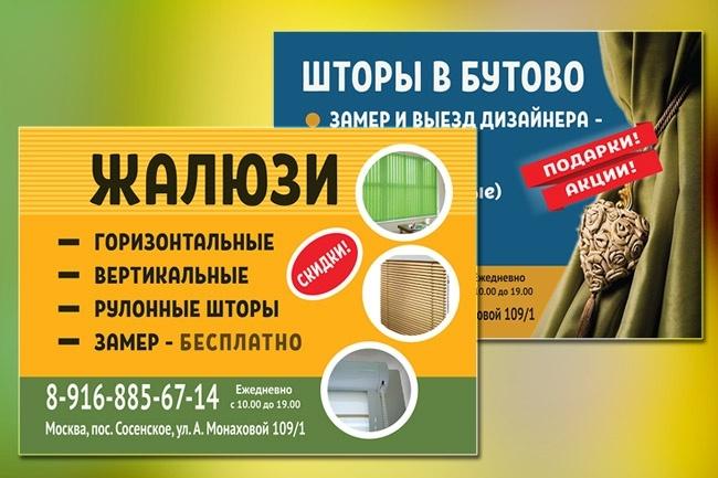 Дизайн листовки 94 - kwork.ru
