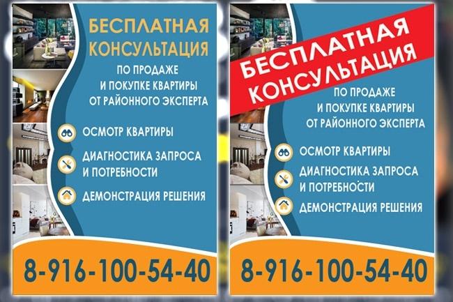 Дизайн листовки 91 - kwork.ru