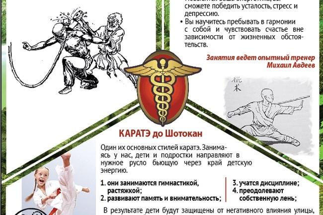 Дизайн листовки 89 - kwork.ru