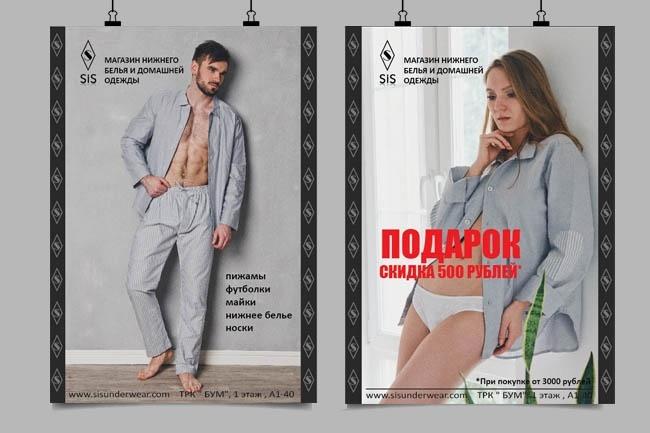 Дизайн листовки 69 - kwork.ru
