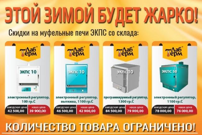 Дизайн листовки 63 - kwork.ru