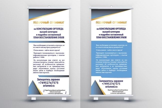 Дизайн листовки 67 - kwork.ru
