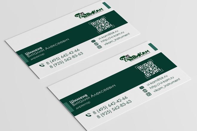 Разработаю красивый, уникальный дизайн визитки в современном стиле 27 - kwork.ru