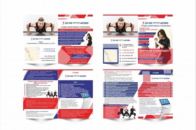 Быстро и качественно выполню дизайн буклета 1 - kwork.ru