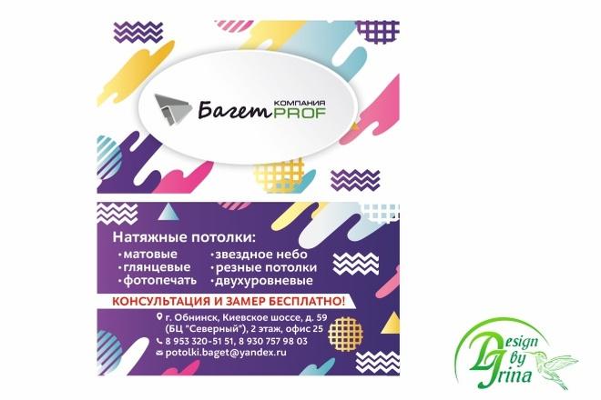 Визитка двусторонняя 11 - kwork.ru