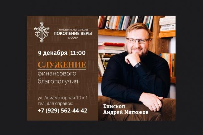 Афиши 65 - kwork.ru