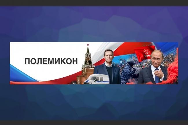Узнаваемая обложка для группы ВКонтакте 49 - kwork.ru