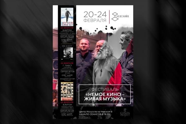 Афиши 60 - kwork.ru