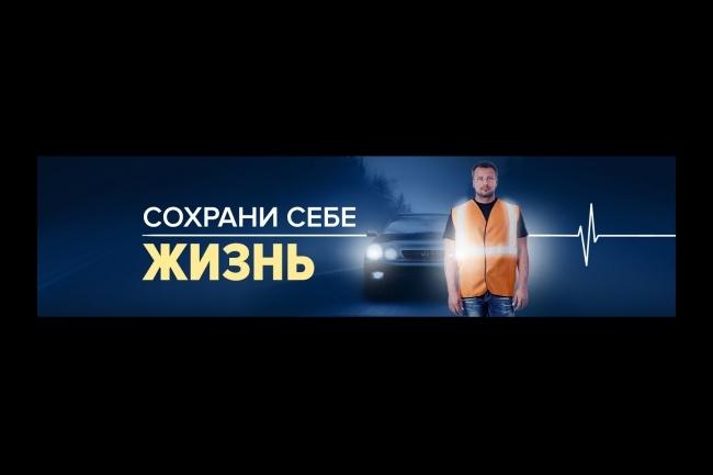 Узнаваемая обложка для группы ВКонтакте 46 - kwork.ru