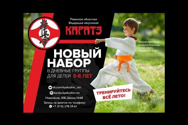 Афиши 48 - kwork.ru