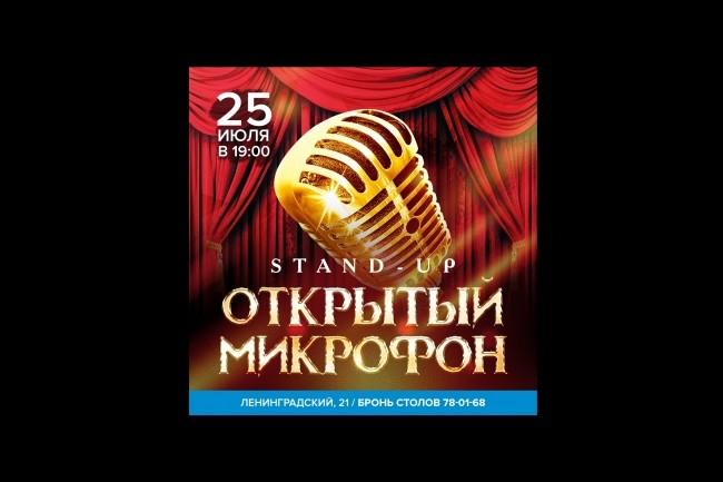 Афиши 44 - kwork.ru