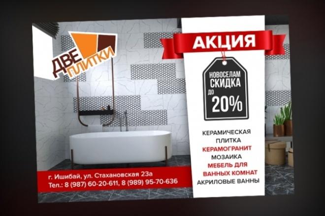 Афиши 68 - kwork.ru