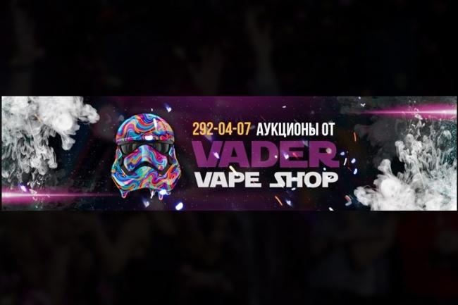 Узнаваемая обложка для группы ВКонтакте 58 - kwork.ru