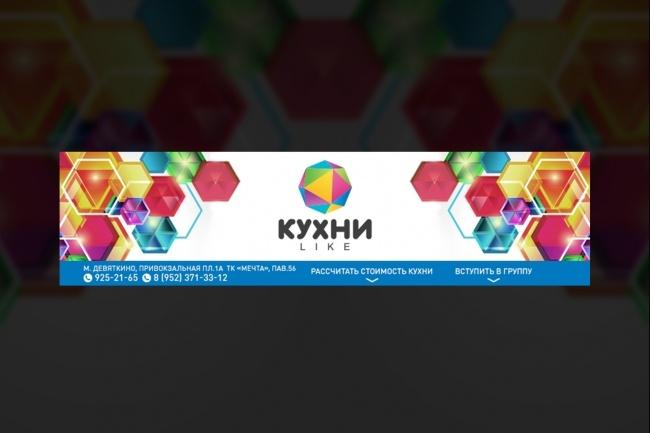 Узнаваемая обложка для группы ВКонтакте 56 - kwork.ru
