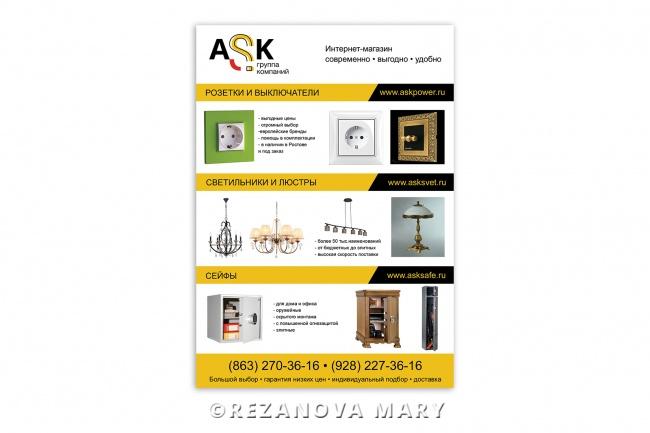 Сделаю макет рекламной листовки 12 - kwork.ru