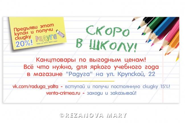 Сделаю макет рекламной листовки 9 - kwork.ru
