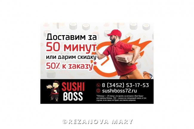 Сделаю макет рекламной листовки 6 - kwork.ru