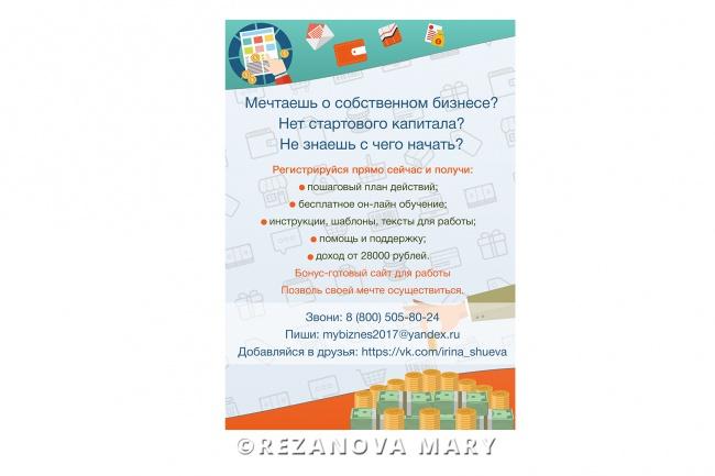 Сделаю макет рекламной листовки 20 - kwork.ru