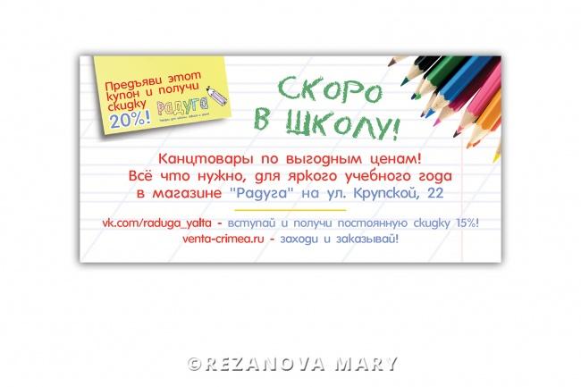 Сделаю макет рекламной листовки 4 - kwork.ru