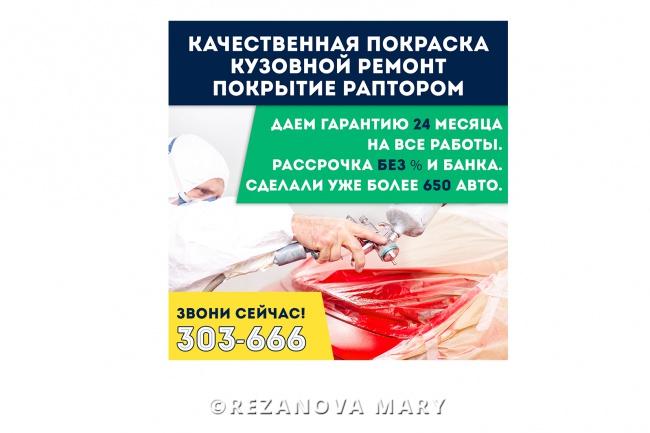 Сделаю макет рекламной листовки 19 - kwork.ru
