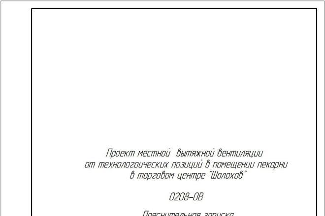 Проектирование вентиляции 9 - kwork.ru