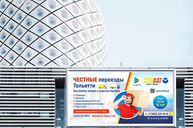 Разработаю дизайн наружной рекламы 9 - kwork.ru