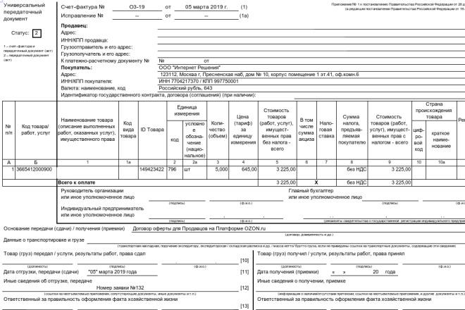 Напишу отчет, печатную форму, обработку 1С 37 - kwork.ru